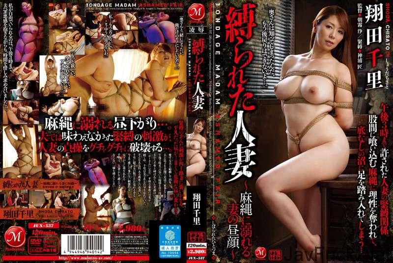 [JUX-537] 縛られた人妻 麻縄に溺れる妻の昼顔 翔田千里 Big Tits Chisato Shouda 朝霧浄 巨乳