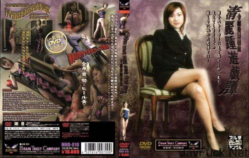 [MHD-010] 清麗踵遊戯譚 令嬢美脚制裁 スパンキング・鞭打ち 2002/11/26