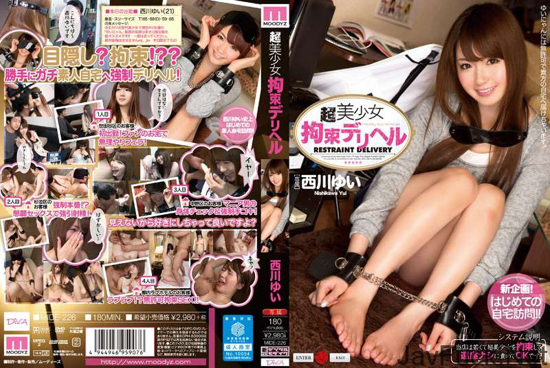 [MIDE-226] 超美少女拘束デリヘル 西川ゆい 潮吹き Yui Nishikawa Actress Sex Uniform 制服