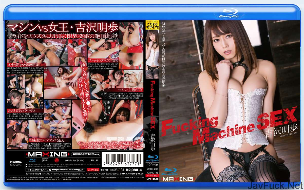 [MXBD-207] Fucking Machine SEX 吉沢明歩 in ... Actress 芸能人 女優