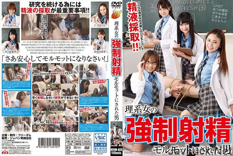 [NFDM-405] 理系女の強制射精モルモットにされた男 School Girls めがね フリーダム