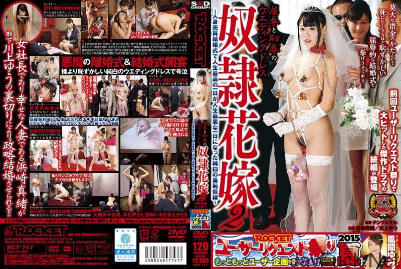 [RCT-747] 屈辱と恥辱のウエディングドレス 奴隷花嫁2 浜崎真緒 ... テンプルすわ OL・秘書 ストリップ Yuu Kawakami ROCKET Big Tits