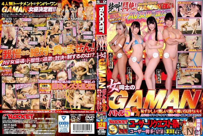 [RCT-945] 女同士のTHE GAMANバトル 5番勝負 ルート山崎 ロケット Big Tits Squirting 乱交 レズ 丸山れおな Lesbian
