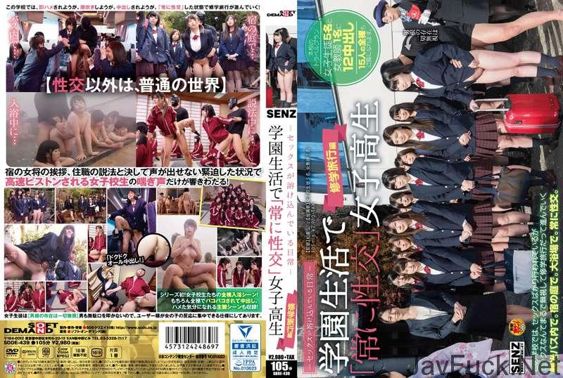 [SDDE-439] セックスが溶け込んでいる日常 学園生活で『常に性交』女子○○ ... Clothes Big Tits ブルマ Bloomers 制服
