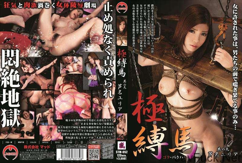 [STM-052] 極・縛馬9 芦名ユリア 嵐 Drill 縛り 輪姦・凌辱 Torture 拘束 極 縛馬 巨乳