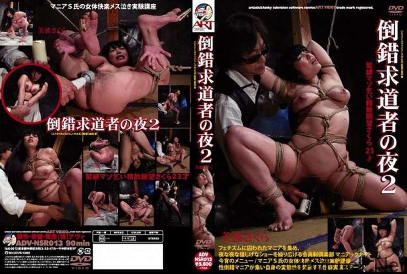 [ADVNSR-013] 倒錯求道者の夜2 美波さくら 縛り Tied Minami Sakura