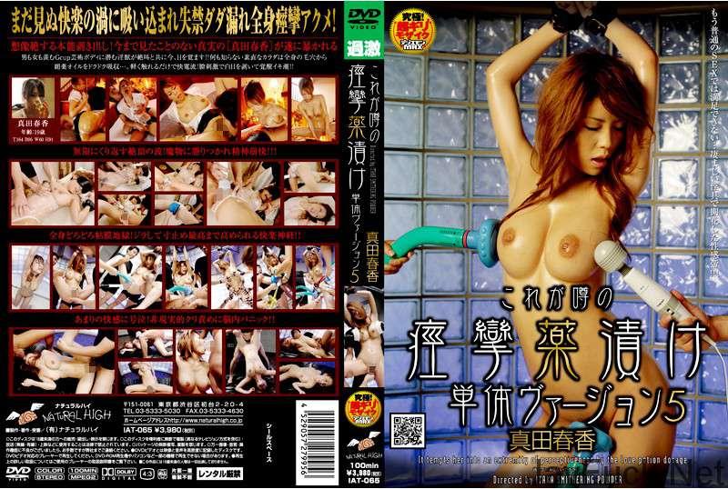 [IAT-065] これが噂の痙攣薬漬け 単体ヴァージョン 5 2008/09/18 ナチュラルハイ 女優 Sanada Haruka