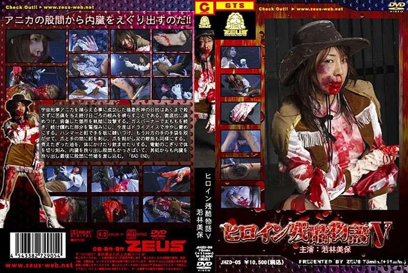 [JHZD-05] ヒロイン残酷物語  5 GIGA(ギガ) 戦隊・アニメ・ゲーム Costume コスチューム Wakabayashi Miho