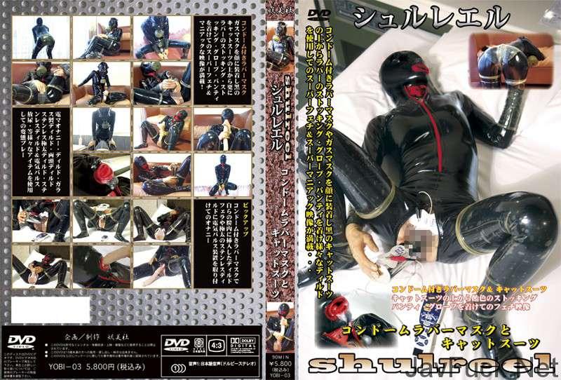 [YOBI-03] シュルレエル コンドームラバーマスクとキャットスーツ ボンテージ 2009/03/01 放尿 Masturbation Golden Showers SM 縛り