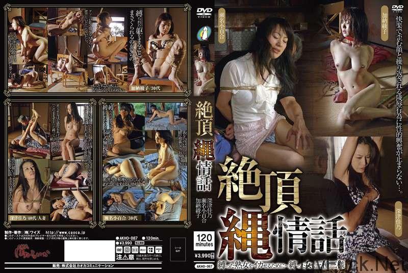 [AKHO-087] 絶頂縄情話 縛った熟女をイカせるために 縛った女も三種三様 おばさん 凌辱 人妻・熟女