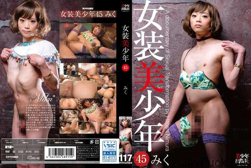 [BTIS-073] 女装美少年 45 みく 二村ヒトシ Fetish
