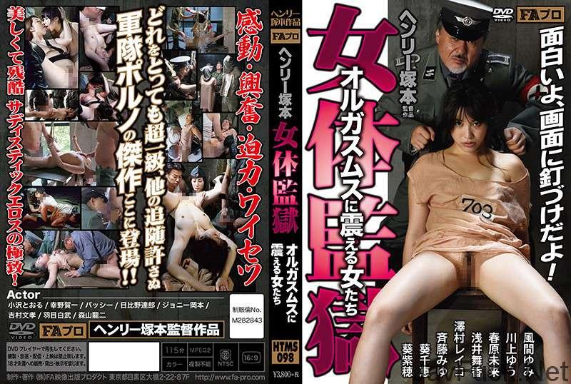 [HTMS-098] ヘンリー塚本 女体監獄 オルガスムスに震える女たち FA映像出版プロダクト Actress