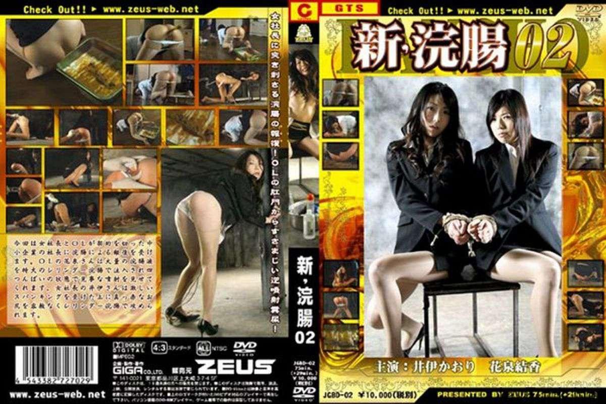 [JGBD-02] 新・浣腸 02 Scat 脱糞