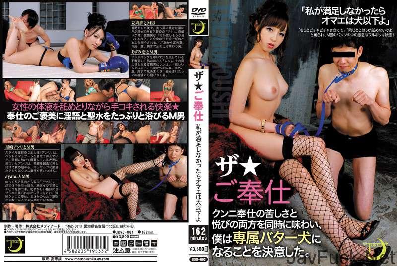 [JKRC-003] ザ・ご奉仕 スカトロ Dirty 2014/03/13