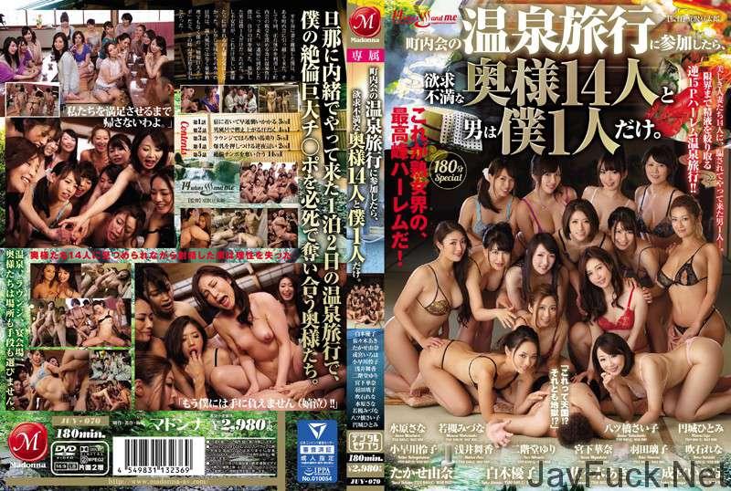 [JUY-070] 町内会の温泉旅行に参加したら、欲求不満な奥様14人と男は僕... Voyeur 180分