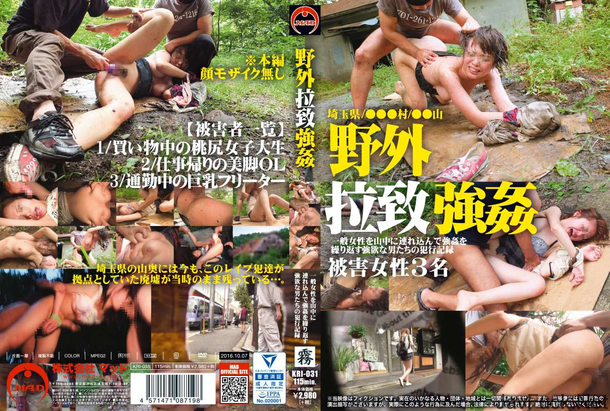 [KRI-031] 野外拉致強姦 Exposure Deep Throating 2016/10/07