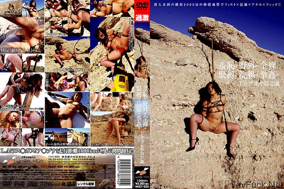 [NHDT-625] 羞恥+野外+全裸+緊縛+浣腸+拳姦=0カップあやね00歳 おっぱい スカトロ 2008/04/22
