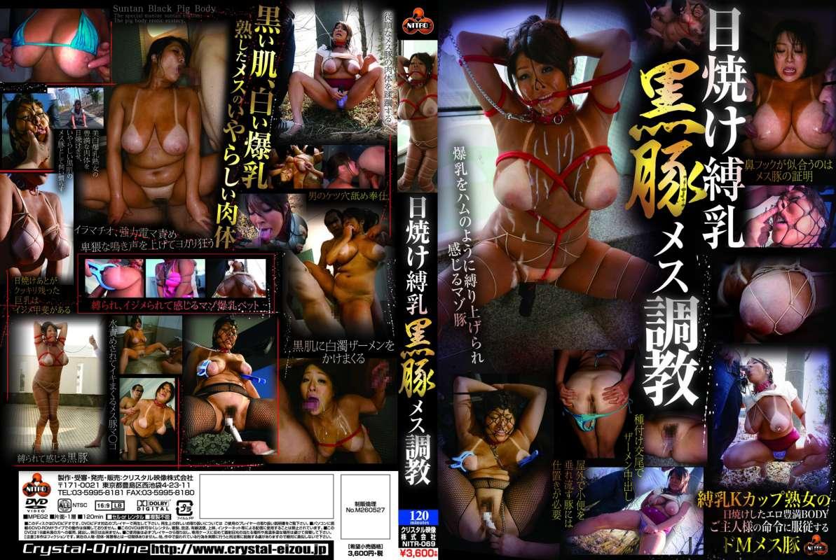 [NITR-069] 日焼け縛乳 黒豚メス調教 2014/06/20 フェラ・手コキ 中出し SM Torture NITRO Cum