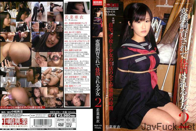 [NKD-134] 変態飼育されて体罰される少女 2 若菜亜衣 監禁・拘束 2014/06/01