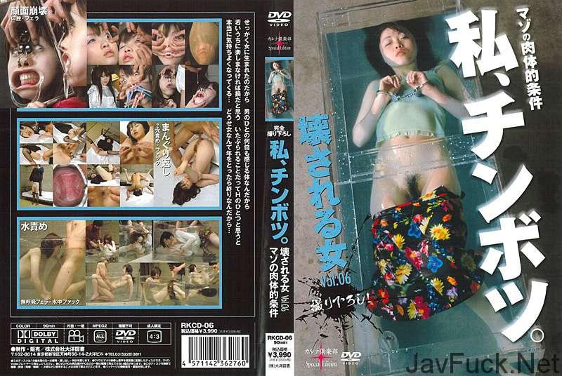 [RKCD-06] 私、チンボツ。 壊される女 Vol.06 マゾの肉体的条件 カルテ倶楽部 90分 輪姦・凌辱