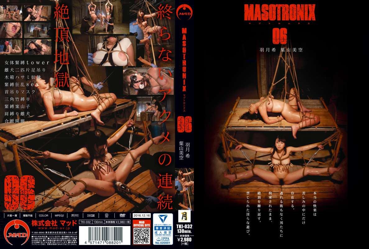 [TKI-032] MASOTRONIX  6 Planning Big Tits 調教 アクメ Torture Insult 葉山美空 Squirting 陵辱