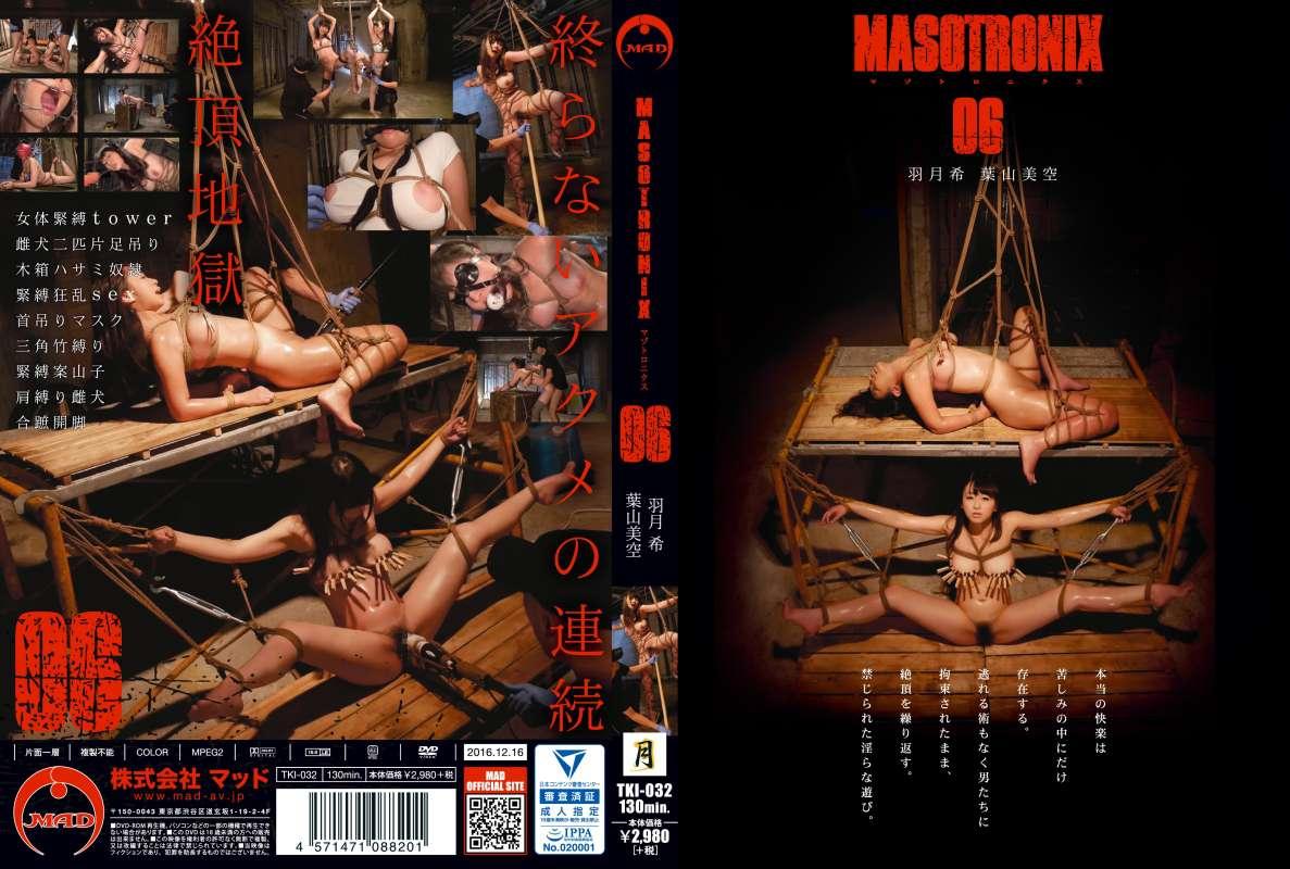 [TKI-032] MASOTRONIX  6 Planning Big Tits 調教 アクメ Torture Insult 葉山美空 Squirting 陵辱
