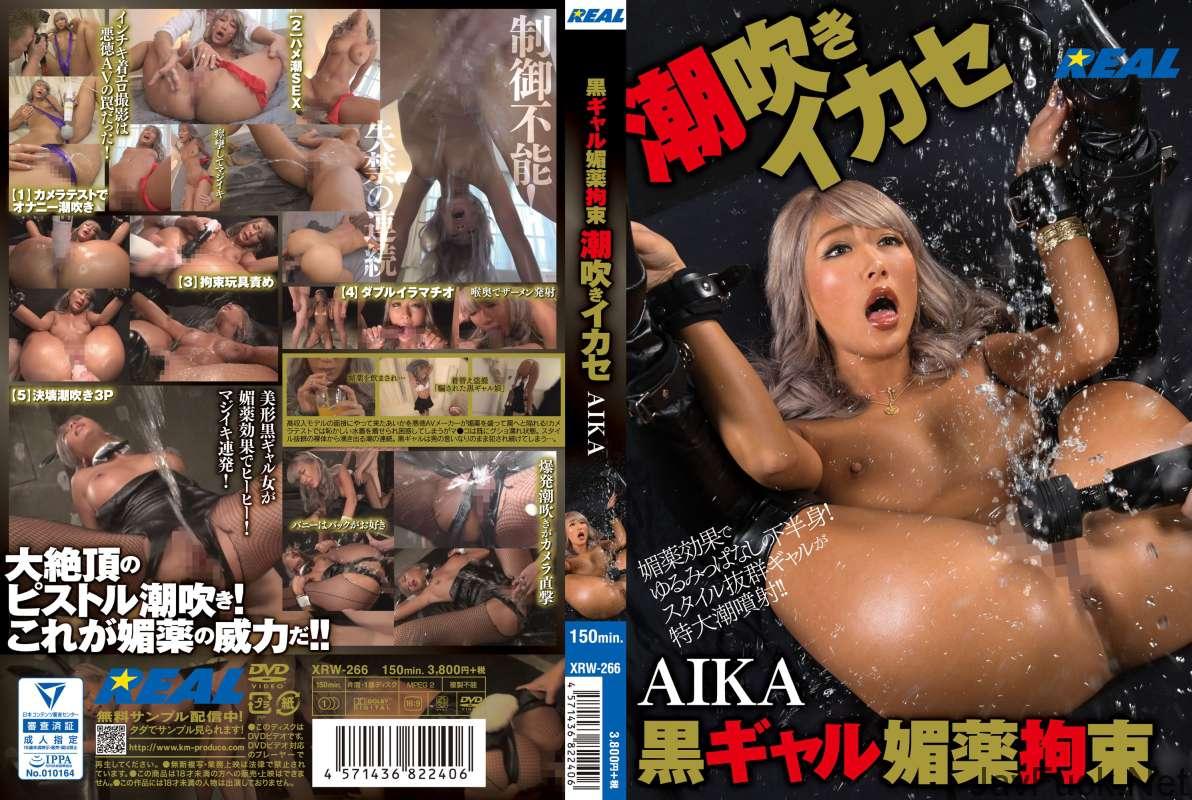 [XRW-266] 黒ギャル媚薬拘束潮吹きイカセ AIKA Rape レアル