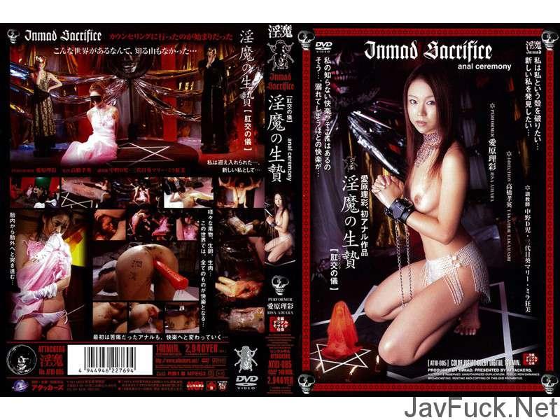 [ATID-085] 淫魔の生贄 肛交の儀 愛原理彩 120分 Other Humiliation Aihara Risa