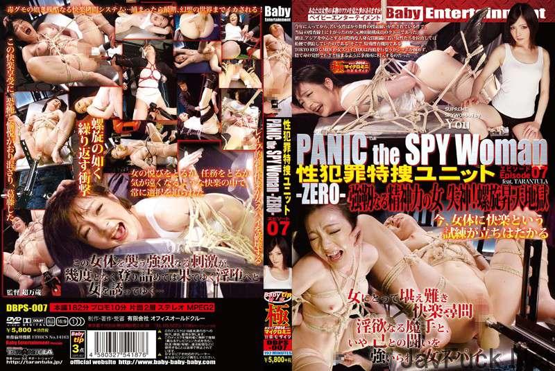 [DBPS-007] 性犯罪特捜ユニット PANIC the SPY Woman-ZERO- ... ベイビーエンターテイメント アクメ AB-DBPS007ベイビーエンターテイメント182minDVD20140719 SM