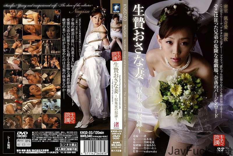 [KNSD-03] 生贄おさな妻 鼻フック 海山公秀 School Girls スカトロ Enema 渚