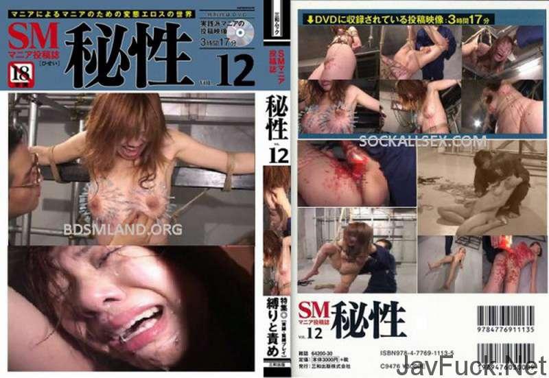 [SANWA-12] お尻倶楽部VIDEO 1 スカトロ Ass (Fetish) フェチ 三和出版
