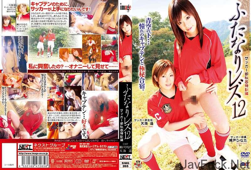 [SIMG-265] ふたなりレズ  12 Female Teacher Costume メイド系 Hinata Sato Made-Based 8時間以上作品 瀬戸ひなた, 天海遥