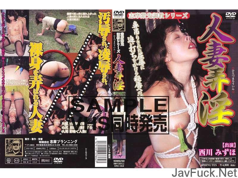 [SRD-062] 人妻弄淫(ひとづまろういん)  SM 志摩プランニング Nishikawa Mizuho