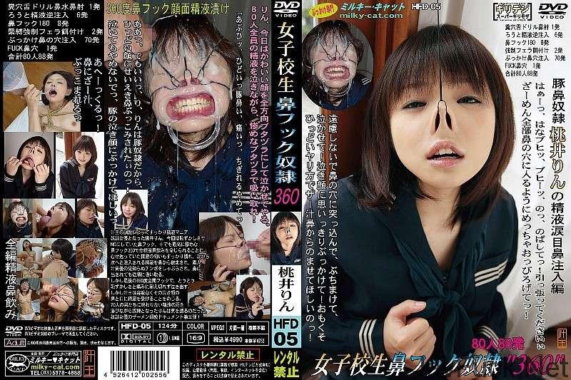 [HFD-05] 女子校生鼻フック奴隷360 桃井りんs e Hook 124分 Rape