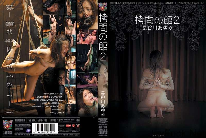 [JBD-108] 拷問の館  2 SM 監禁・拘束 縛り 2008/01/24 蛇縛