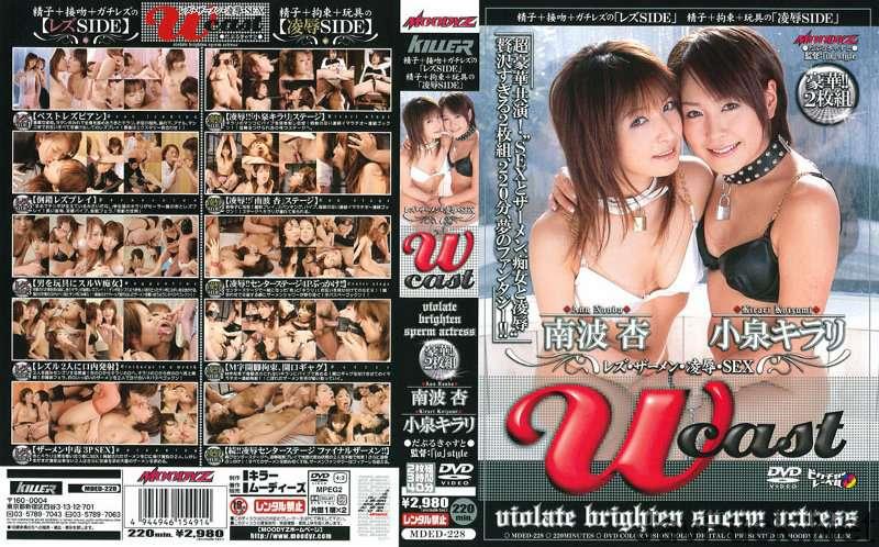 [MDED-228] Wキャスト 南波杏・小泉キラリ 150分 2005/10/26