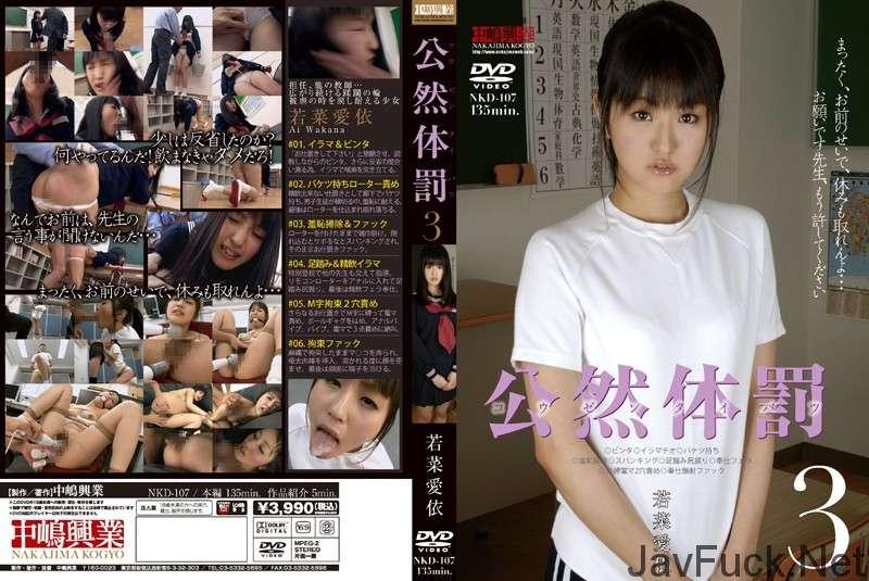[NKD-107] 公然体罰 3 若菜愛依 凌辱 2013/03/01 Anal フェラ・手コキ アナル