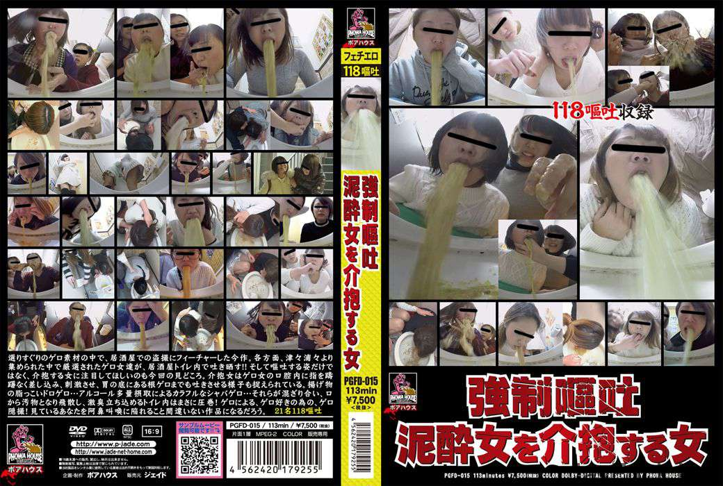 [PGFD-015] 強制嘔吐 泥酔女を介抱する女 Planning Vomiting Scat