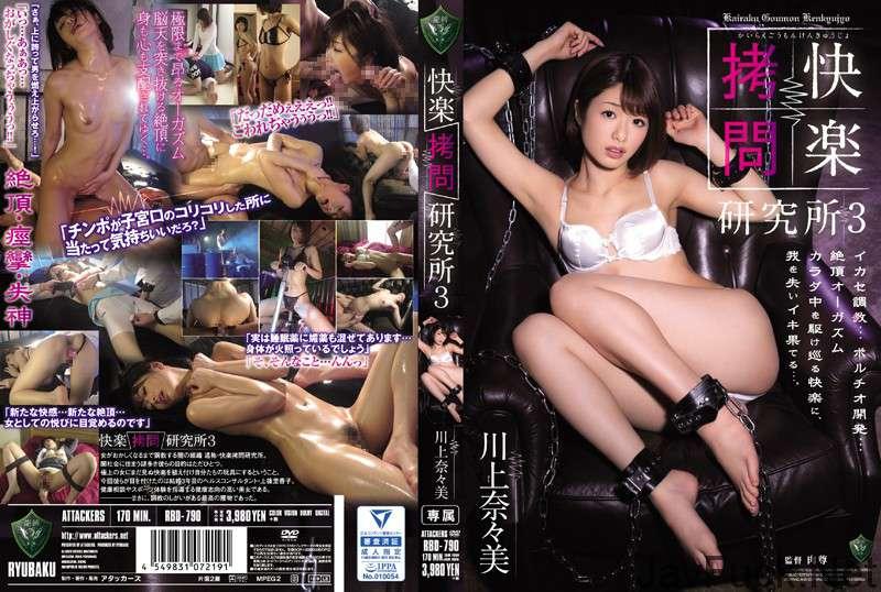 [RBD-790] 快楽拷問研究所3 龍縛 Torture