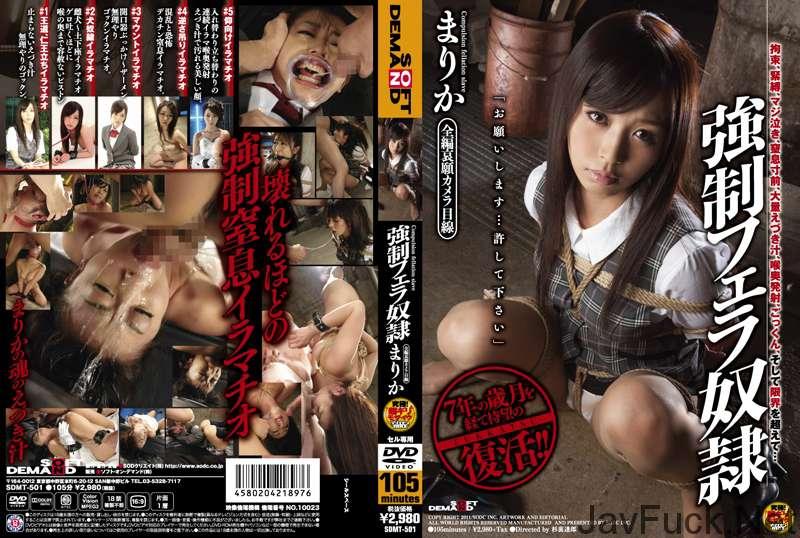 [SDMT-501] 拘束、緊縛、マジ泣き、窒息寸前、大量えづき汁、喉奥発射... Torture Deep Throating 凌辱 Actress