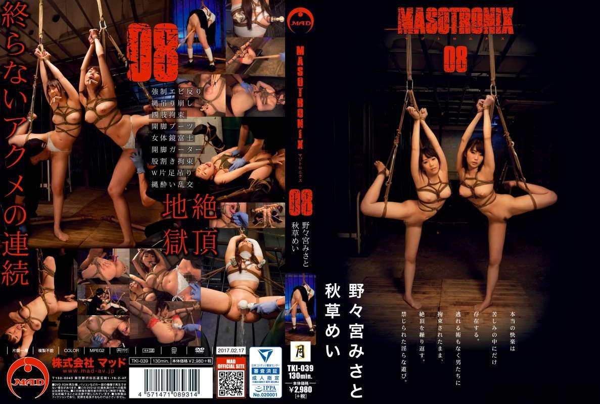 [TKI-039] MASOTRONIX 08 Fetish 130分 潮吹き SM Planning
