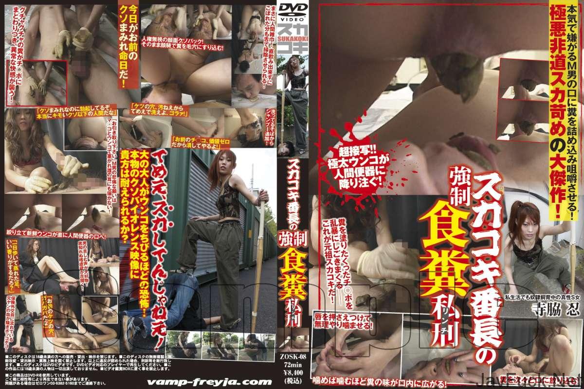 [ZOSK-08] スカコキ番長の強制食糞処刑(リンチ) 寺脇忍 Rape その他女王・SM Scat