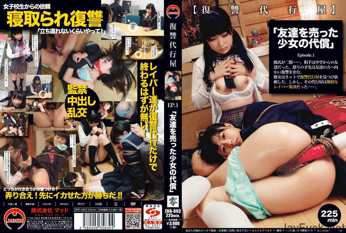[ZRO-093] 復讐代行屋 「友達を売った○女の代償」 レズ 零 MAD 女子校生 Restraint Rape Orgy 拘束