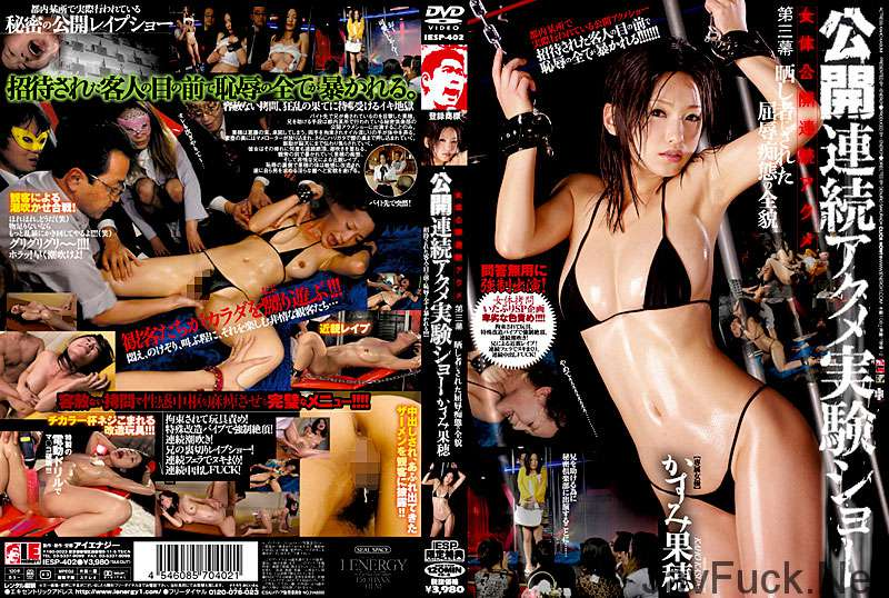 [IESP-402] 女体公開連続アクメ 0 かすみ果穂 公開連続アクメ実験ショー 晒し者にされた屈辱痴態の全貌 Actress Squirting 桜田伝次郎 IE NERGY
