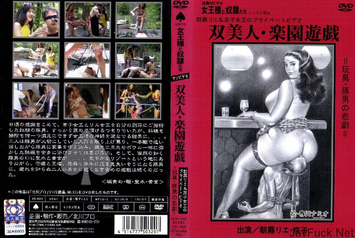 [KITD-005] 双美人・楽園遊戯 90分 2002/10/01