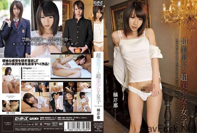 [ZEX-097] 超美男子で超美少女な女の子 ピーターズMAX Transsexual Tachibana Serina