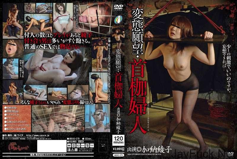 [AKHO-079] 変態願望 首枷婦人 加納綾 2013/09/13