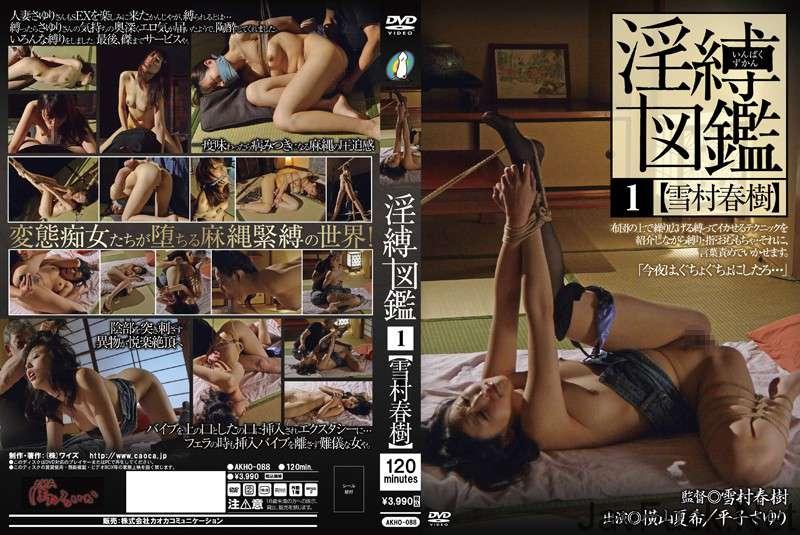 [AKHO-088] 淫縛図鑑 1 雪村春樹 ワケあり 赤ほたるいか/妄想族