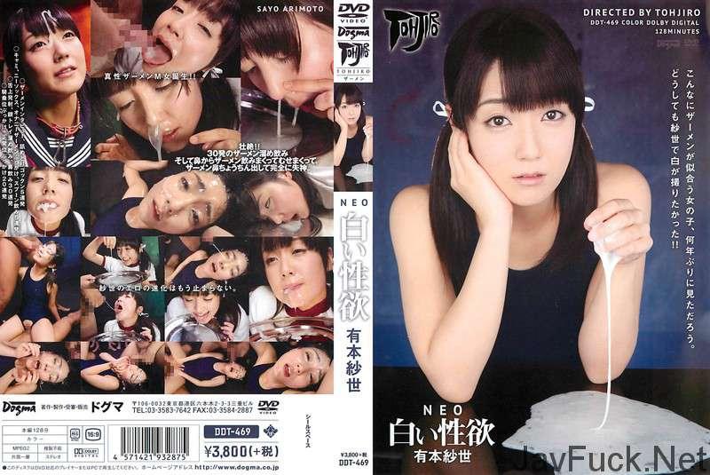 [DDT-469] NEO 白い性欲 有本紗世 ザーメン ドグマ Sayo Arimoto Semen 水着