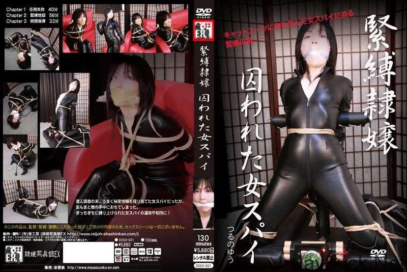 [DOSX-001] 緊縛隷嬢 囚われた女スパイ つるのゆう 隷嬢寫眞館EX/妄想族 2013/06/01